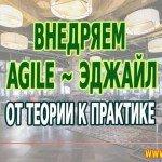 Как внедрить Agile от теории к практике