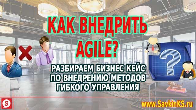 Как внедрить Agile, бизнес кейс c рекомендациями для CEO