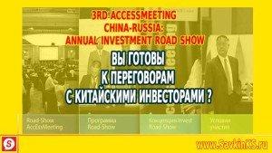 Инвестиции из Китая: Переговоры на форуме и роуд-шоу