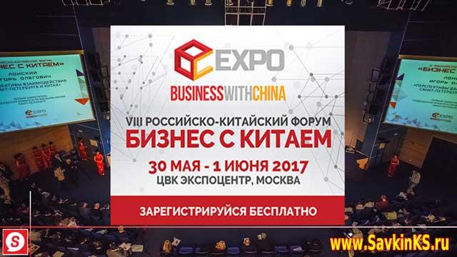 Форум Бизнес с Китаем