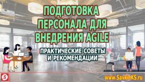 Подготовка персонала для Agile, практика внедрения в бизнес