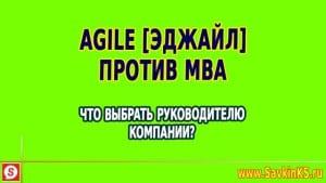 Agile против MBA, что выбрать руководителю? Agile против MBA, что выбрать руководителю?