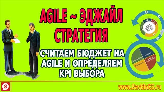 Agile стратегия - считаем бюджет на Эджайл и определяем KPI