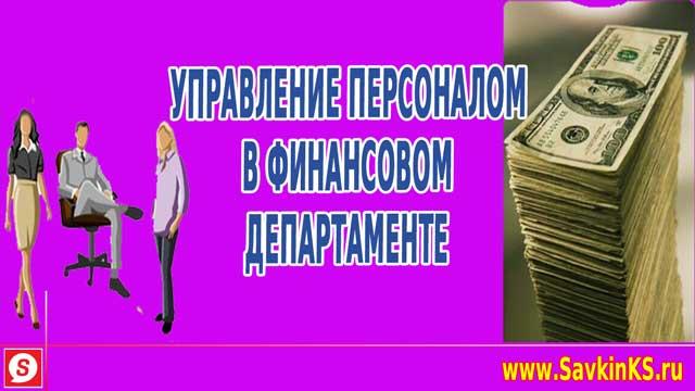 Управление персоналом в финансовом департаменте