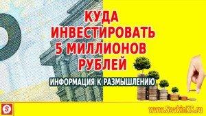 Куда инвестировать 5 миллионов рублей