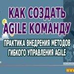 Как создать Agile команду в компании