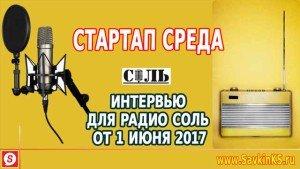 СтартАп среда - Радио Соль - интервью