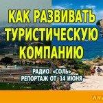 Как развивать туристическую компанию - Радио Соль