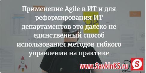 Agile в государственных проектах