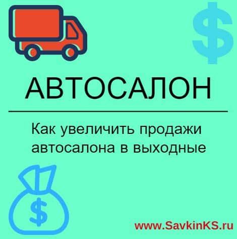 Как увеличить продажи автосалона в выходные