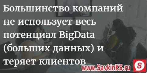 Большие данные привлекают новых клиентов