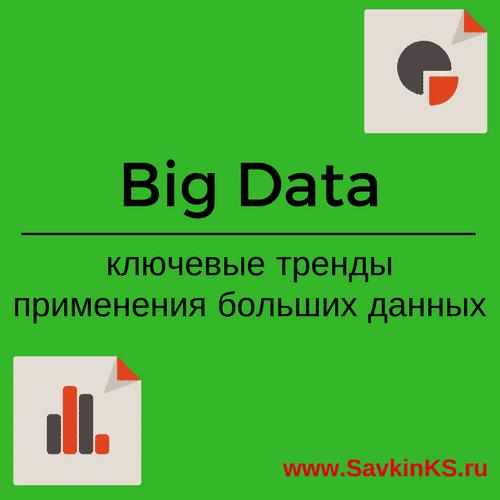 Big Data ключевые тренды применения больших данных