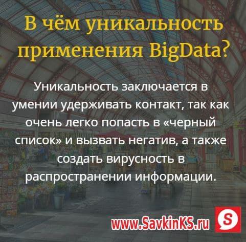 На что обращаем внимание при применении BigData