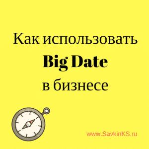 Как использовать BigDate в бизнесе