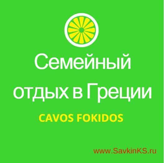 Семейный отдых в Греции - Cavos Fokidos