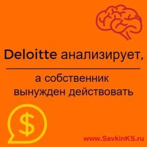 Deloitte анализирует, а собственник вынужден действовать