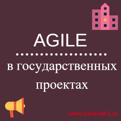 Семинар по Agile в госпроектах