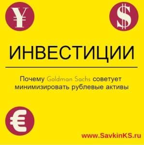 Почему Goldman Sachs советует минимизировать рублевые активы