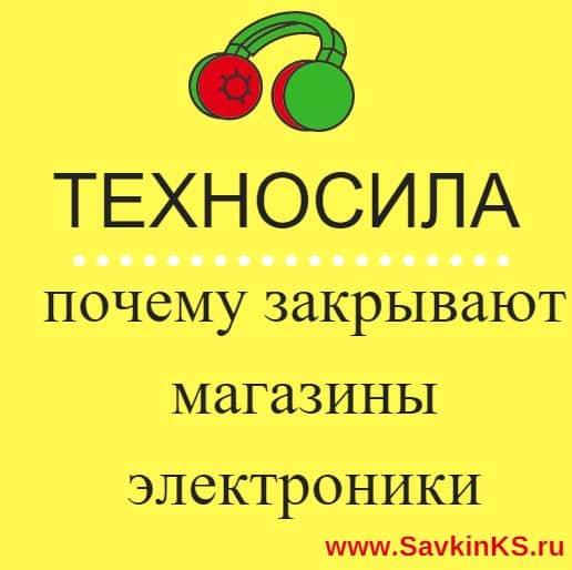 Закрытие магазинов Техносила