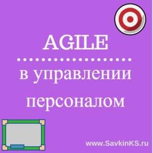 Управление персоналом и Agile