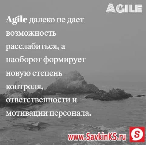 Agile в HR правильный подход в управлении персоналом