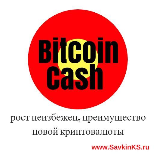 Bitcoincash преимущество новой валюты