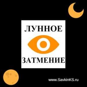 Сегодня состоится лунное затмение
