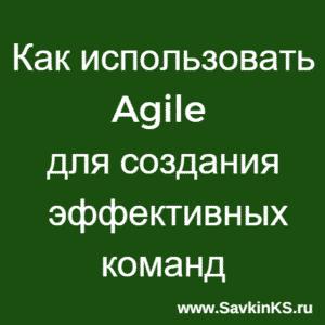 Эффективная Agile (эджайл) команда