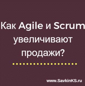 Как использовать Agile в продажах?