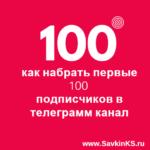 Рекомендации по набору подписчиков в телеграмм канал