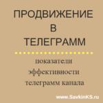 Раскрутка Telegram - основные показатели