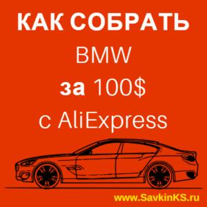 Аксессуары BMW на АлиЭкспресс