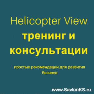 Развитие навыка Helicopter View