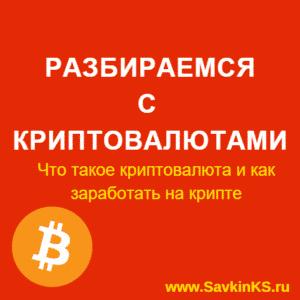 Какие виды криптовалюты есть