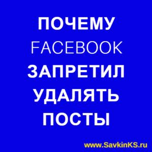 Фейсбук запрещает удалять посты