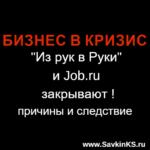 Закрытие из рук в руки и jpb.ru