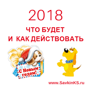 Сценарии на 2018 год