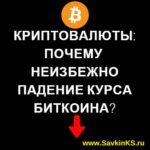 Криптовалюты: почему падает курс биткоина