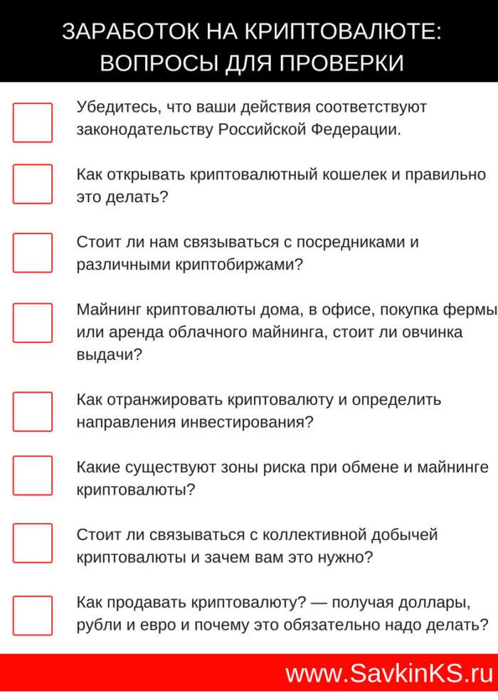 Вопросы для заработка на криптовалюте