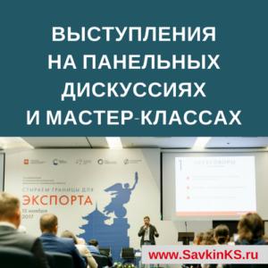 Константин Савкин - консультант и бизнес-тренер