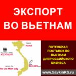 Потенциал поставок во Вьетнам для России