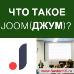 Joom (джум) интернет-магазин