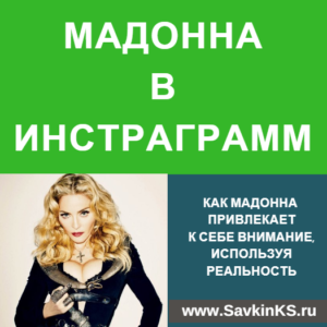 Как Мадонна привлекает внимание?