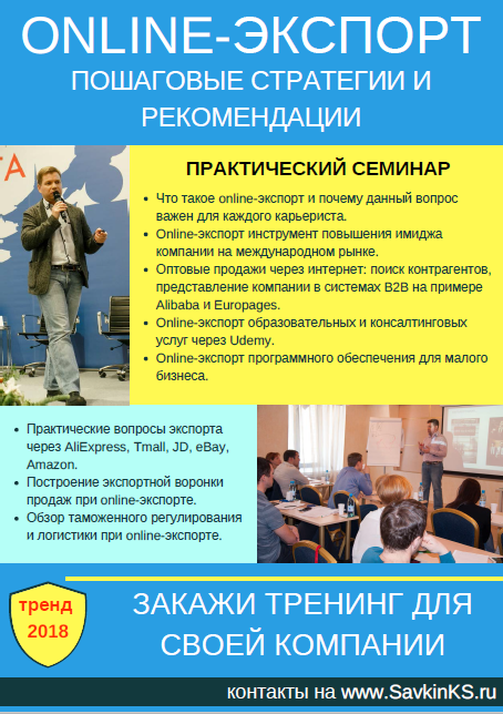 Онлайн экспорт, тренинг для экспортеров