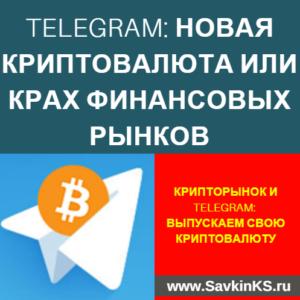 Крипторынок и Telegram: выпускаем свою криптовалюту