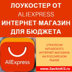 Запуск нового интернет-магазина от AliExpress