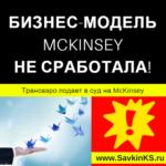 Почему не сработала бизнес-модель McKinsey