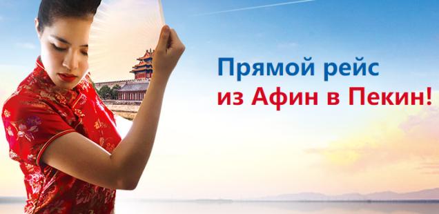 Авиарейсы Афины-Пекин