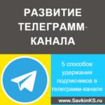 Советы по работе с подписчиками в телеграмм