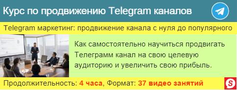 Курс телеграмм-маркетинг